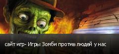 сайт игр- Игры Зомби против людей у нас