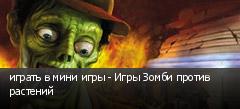 играть в мини игры - Игры Зомби против растений