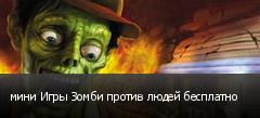 мини Игры Зомби против людей бесплатно
