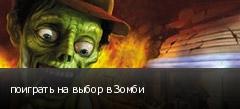 поиграть на выбор в Зомби
