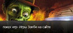 поиск игр- Игры Зомби на сайте