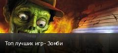 Топ лучших игр - Зомби