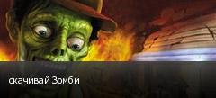 скачивай Зомби
