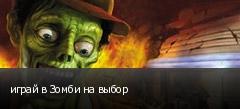 играй в Зомби на выбор
