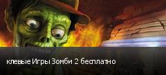 клевые Игры Зомби 2 бесплатно
