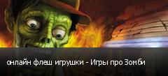 онлайн флеш игрушки - Игры про Зомби