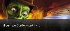 Игры про Зомби - сайт игр