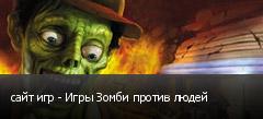 сайт игр - Игры Зомби против людей