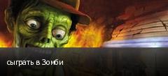 сыграть в Зомби