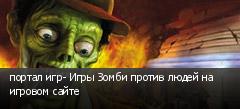 портал игр- Игры Зомби против людей на игровом сайте