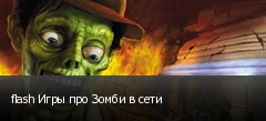 flash Игры про Зомби в сети