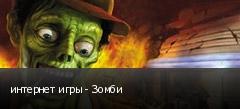 интернет игры - Зомби