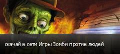 скачай в сети Игры Зомби против людей