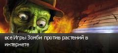 все Игры Зомби против растений в интернете