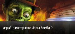 играй в интернете Игры Зомби 2