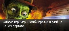 каталог игр- Игры Зомби против людей на нашем портале