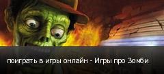 поиграть в игры онлайн - Игры про Зомби