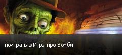 поиграть в Игры про Зомби