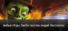 любые Игры Зомби против людей бесплатно