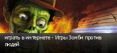 играть в интернете - Игры Зомби против людей