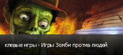 клевые игры - Игры Зомби против людей