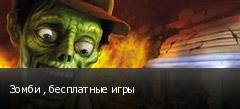 Зомби , бесплатные игры