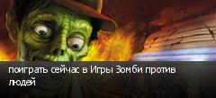 поиграть сейчас в Игры Зомби против людей