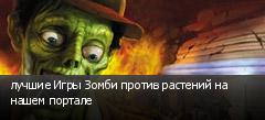 лучшие Игры Зомби против растений на нашем портале