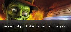 сайт игр- Игры Зомби против растений у нас