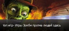 топ игр- Игры Зомби против людей здесь