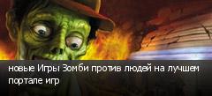 новые Игры Зомби против людей на лучшем портале игр