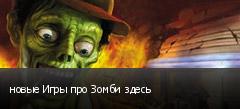 новые Игры про Зомби здесь