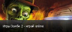 Игры Зомби 2 - играй online