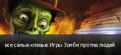 все самые клевые Игры Зомби против людей