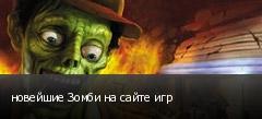 новейшие Зомби на сайте игр