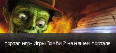 портал игр- Игры Зомби 2 на нашем портале
