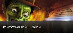 поиграть онлайн - Зомби