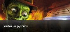 Зомби на русском
