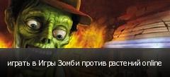 играть в Игры Зомби против растений online