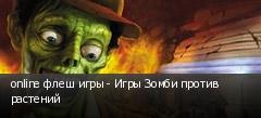 online флеш игры - Игры Зомби против растений