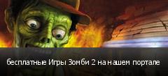 бесплатные Игры Зомби 2 на нашем портале