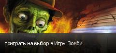 поиграть на выбор в Игры Зомби