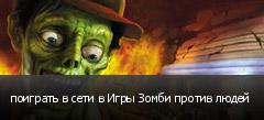 поиграть в сети в Игры Зомби против людей