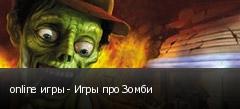 online игры - Игры про Зомби