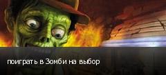 поиграть в Зомби на выбор