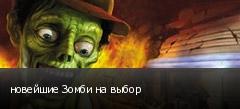 новейшие Зомби на выбор