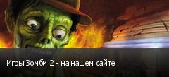 Игры Зомби 2 - на нашем сайте