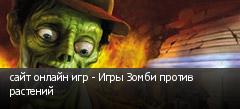 сайт онлайн игр - Игры Зомби против растений