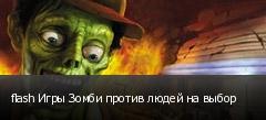 flash Игры Зомби против людей на выбор