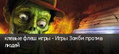 клевые флеш игры - Игры Зомби против людей
